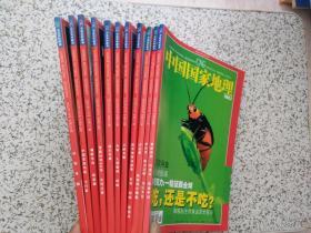 中国国家地理 2003年全年缺第7期  11本合售   第1、5、11期带地图
