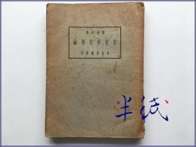 罗香林 客家研究导论  1933年初版