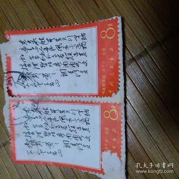文革邮票.文7 ,毛主席诗词(12)(清平乐.会昌)信销票两枚,品如图,包老包真!