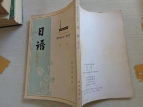 日语 第二册