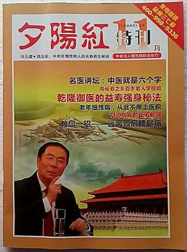 【收藏品】《长寿健康报》健康特刊 夕阳红