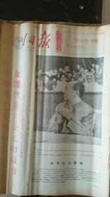 四川日报合订本1973年9月(如果要100本以上的按半价出售,可以议价)