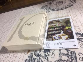 日文原版:1Q84 book3(10-12月)  【存于溪木素年书店】