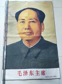 精美织绣布【毛泽东主席伟人像】绣片,挂件,摆件.