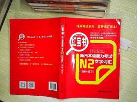 红宝书·新日本语能力考试N2文字词汇   。、