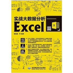 實戰大數據分析——Excel篇