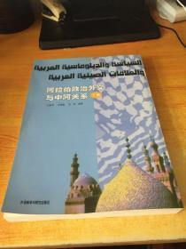 阿拉伯政治外交与中阿关系(下册)