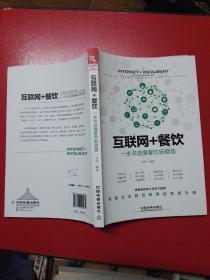 互联网+餐饮:一本书读懂餐饮新趋势