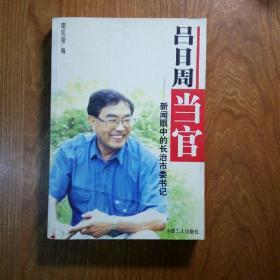 吕日周当官:新闻眼中的长治市委书记
