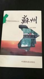 苏州(华东铁路沿线旅游丛书)