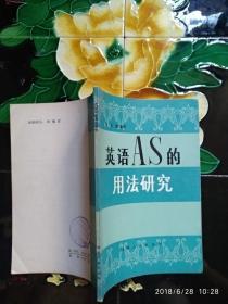 英语AS的用法研究