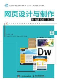 网页设计与制作(附微课视频 第2版)