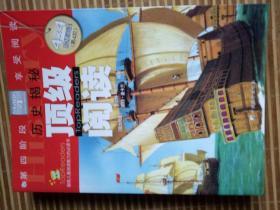 顶级阅读第四阶段4享受阅读【科学探索 地球传奇 历史揭秘/动物趣闻】4本合售