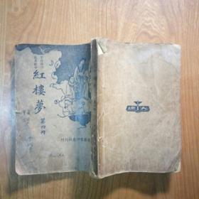 红楼梦(第四册)民国版