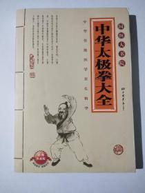 中华传统医学养生精华:中华太极拳大全