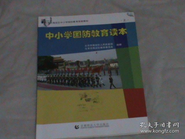 北京市海淀区中小学国防教育v教材教材:中小学身体结构的课后反思图片