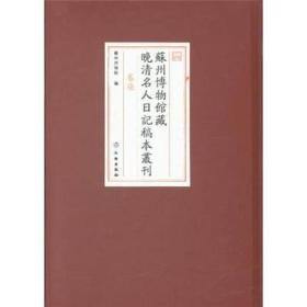 苏州博物馆藏近代名人日记稿本丛刊(全39册