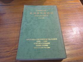 学海书楼-前期讲学录汇辑-附清代广东翰林考