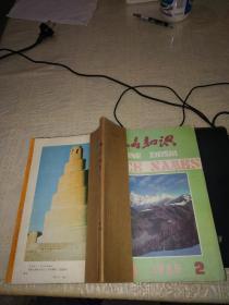 双月刊:地名知识 1985年1--6期 (馆藏合订本 书脊处糊过牛皮纸).