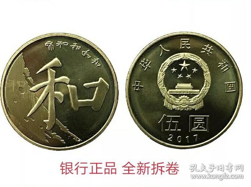 112 纪念币:2017【和字币】面值伍圆 中国现代纪念币保真品