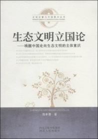 生态文明立国论-唤醒中国走向生态文明的立体意识