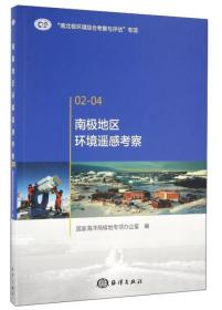 南极地区环境遥感考察-02-04