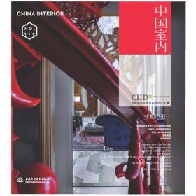 非都市设计(中国室内)