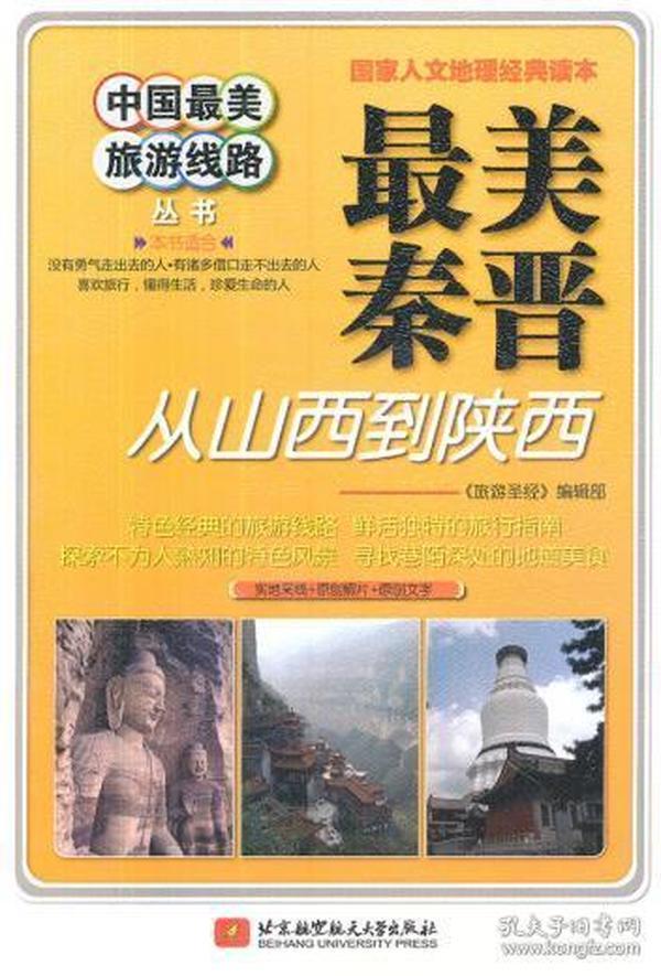 正版图书 中国美旅游线路:美秦晋:从山西到陕西 /北京航空航天大