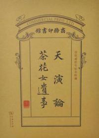 天演论·茶花女遗事:商务印书馆建馆120年纪念特藏版