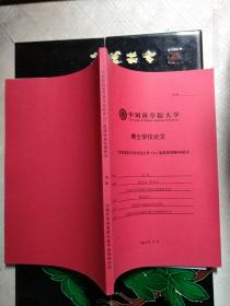 博士学位论文(气溶胶散射及其对近红外CO2遥感探测影响研究)中国科学院大学  作者签赠本