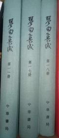 琴曲集成 第一一 一七 一八册(三册合售)