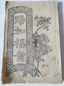 民国旧书【路加福音】带一张大地图  一册全