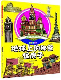 趣味手绘儿童百科全书:地球上的那些怪房子(彩绘注音版)