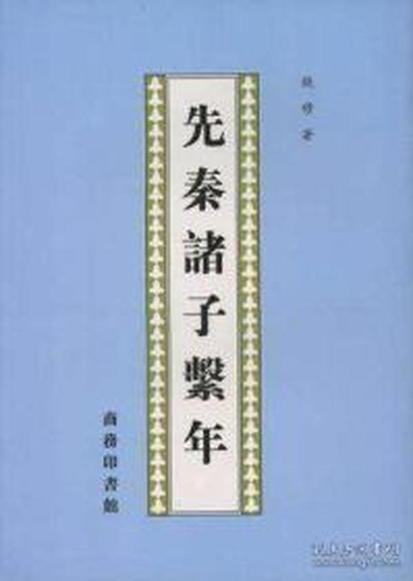 【正版】【现货】先秦诸子系年 。