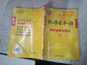 中日交流标准日本语同步辅导与练习初级下册(有折痕)