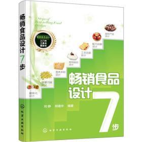 畅销食品设计7步