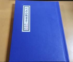 叱石山观音寺:寺院篇(珍藏版/彩页)