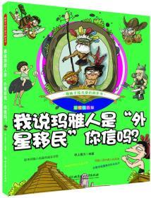 """趣味手绘儿童百科全书:我说玛雅人是""""外星移民""""你信吗?(彩绘注音版)"""