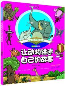 趣味手绘儿童百科全书:让动物讲述自己的故事(彩绘注音版)