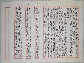 杰出的艺术家和美术教育家·名师·大家·吴作人先生上款·宣纸·毛笔·书法·信札一件5页·款不识·识者得