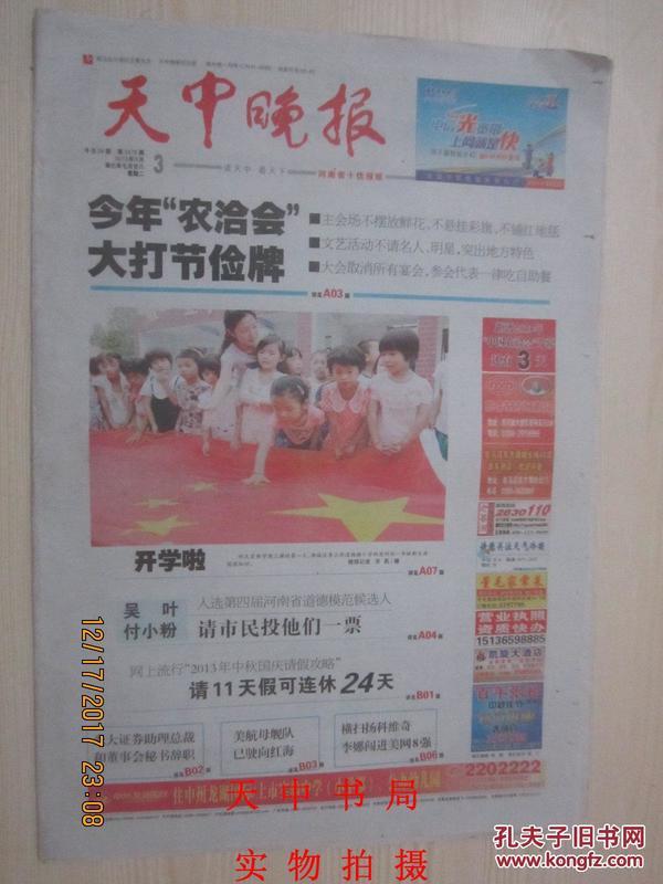 """【报纸】天中晚报 2013年9月3日【今年""""农洽会""""大打节俭牌】"""