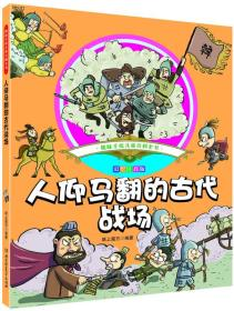 趣味手绘儿童百科全书:人仰马翻的古代战场(彩绘注音版)