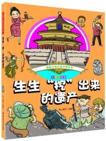 """趣味手绘儿童百科全书:生生""""挖""""出来的遗产(彩绘注音版)"""