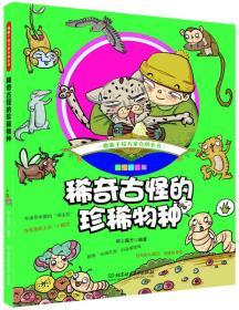 趣味手绘儿童百科全书:稀奇古怪的珍稀物种(彩绘注音版)