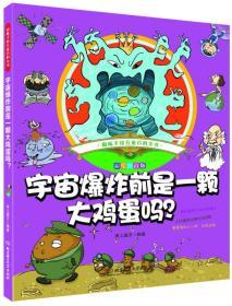 趣味手绘儿童百科全书:宇宙爆炸前是一颗打鸡蛋吗?(彩绘注音版)
