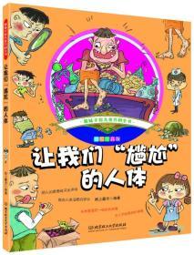 """趣味手绘儿童百科全书:让我们""""尴尬""""的人体(彩绘注音版)"""