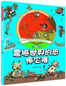 趣味手绘儿童百科全书:震撼世界的恐怖灾难(彩绘注音版)