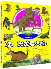 趣味手绘儿童百科全书:哇,恐龙复活啦!(彩绘注音版)