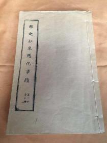 释迦如来应化事迹(第一、二册)又名:释迦如来密行化迹全谱    88幅图