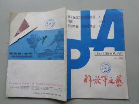 解放军文艺 1988.8